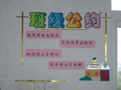 高二班级文化建设:墙面布置 高中劳技室环境布置图片:宽敞明 高中教室图片