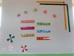 小学一年级教室布置图片_小学一年级班级布置图片图片