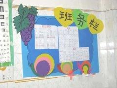 主页 小学教室布置 五年级教室布置  五年级数学光荣榜设计图片 最后图片