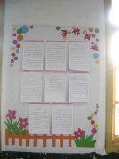主页 小学教室布置  简单漂亮的二年级班级公告栏设计 最后更新:2015图片