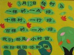 幼儿园大班主题墙图片幼儿大班植树节简笔画-植树节到啦