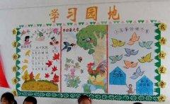 园地背景设计图片 最后更新:2015-04-28 教室后墙学习园地布置图片 最图片