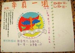 组徽设计图片(含组训、组规):涅槃小组_教室布置网
