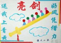组徽dechicun_组组徽设计:亮剑