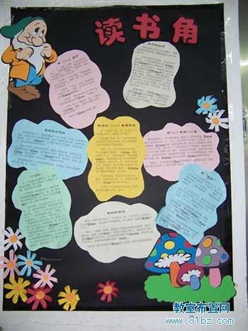小学教室布置 读书角布置图片