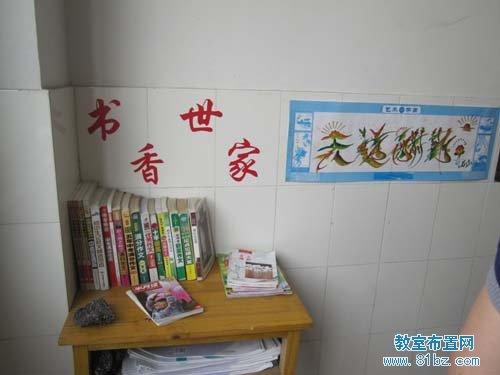 初中教室布置图片:图书角