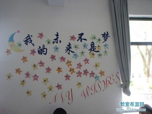 教室布置班级标语小学教室布置标语小学教室墙面