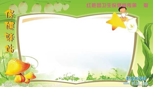 幼儿园教室主题墙面布置边框