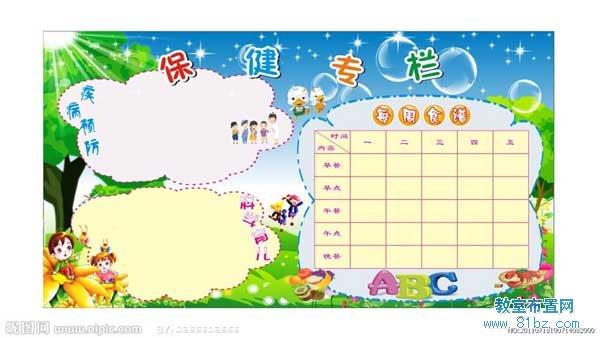 幼儿园边框布置图片_幼儿园宣传栏布置图片:保健专栏_教室布置网