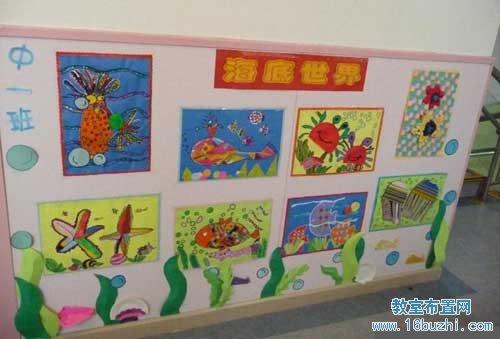 幼儿园中班墙面布置_幼儿园中班墙面布置:海底世界_教室布置网