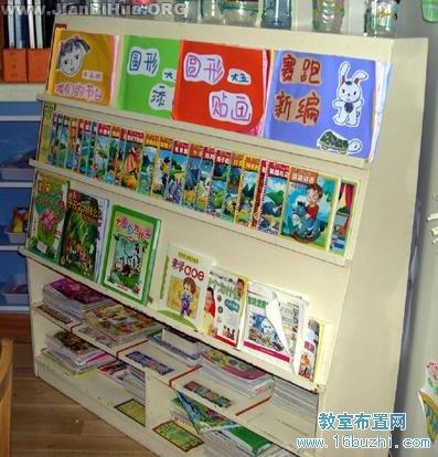 幼儿园大班图书角布置