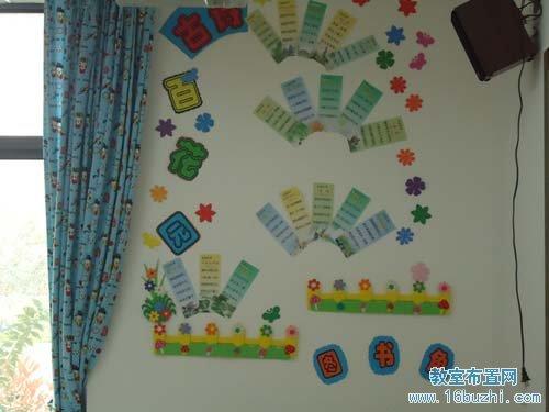 小学二年级教室文化布置 百花园