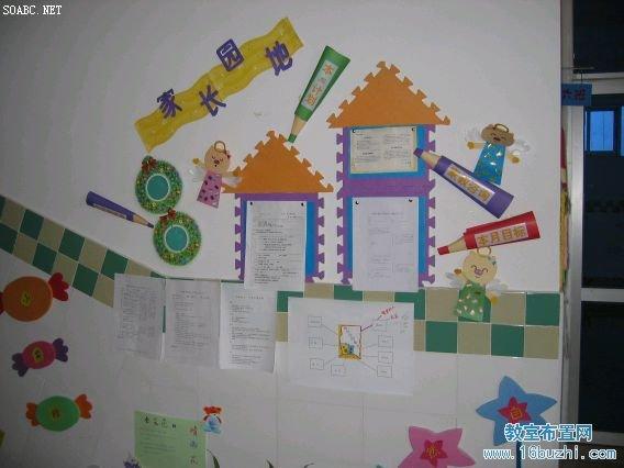 幼儿园中班家园联系栏制作:家长园地