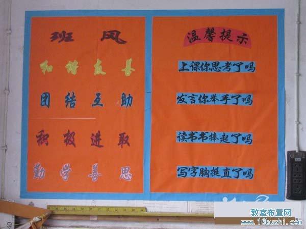 高中班级卫生角布置 高中教室英语角布置