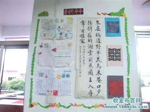 设计美观的初中班级文化墙布置