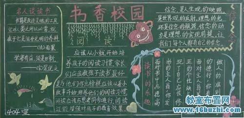 初中生黑板報:書香校園