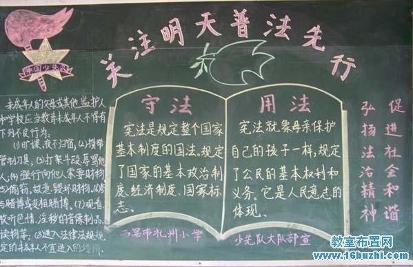 2015关于中国法制宣传日黑板报图片