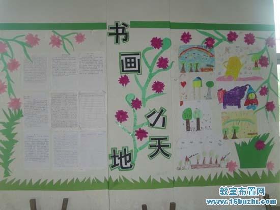 学期小学一年级教室布置:书画小天地-小学一年级新学期新计划手抄
