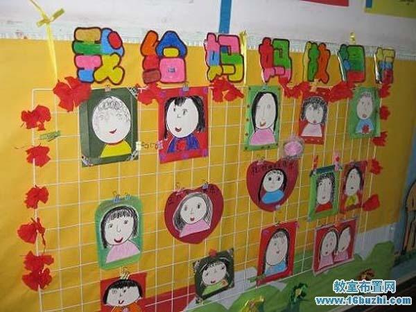 幼儿园三八节主题墙布置:我给妈妈做相框