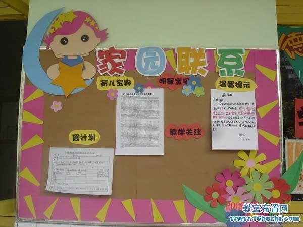 可爱漂亮的幼儿园家园联系栏设计