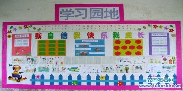 小学教室学习园地布置设计图片展示