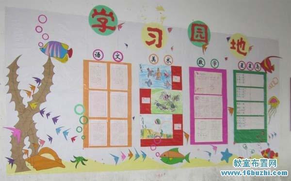 小学二年级学习园地设计:海底世界_教室布置网