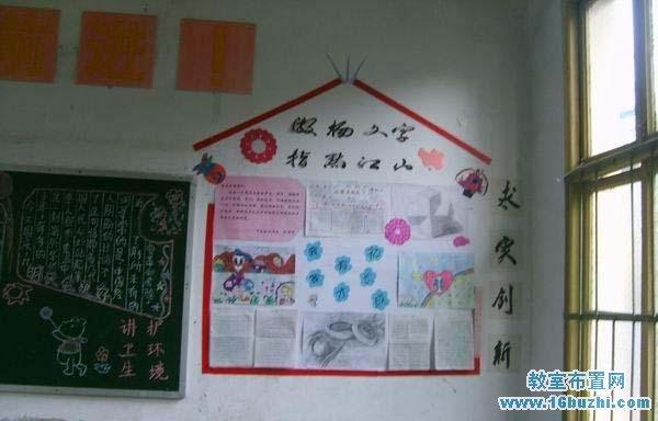 小学教室后墙学习园地设计:求突创新