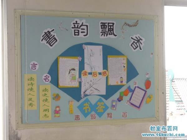 初中班级文化布置:书韵飘香_教室布置网