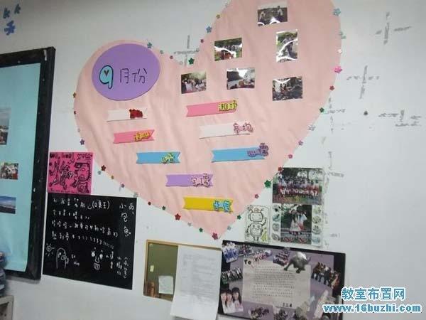 初二教室墙面装饰 漂亮心形图