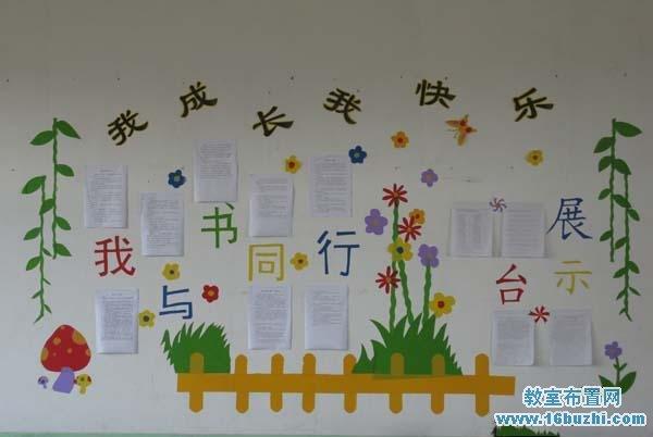 初中教室墙面布置设计图片   初中教室墙壁 布置 彩绘   小学
