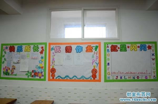 五年级教室布置设计图片