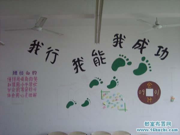大二班级文化墙设计
