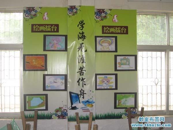 三年级教室文化墙布置