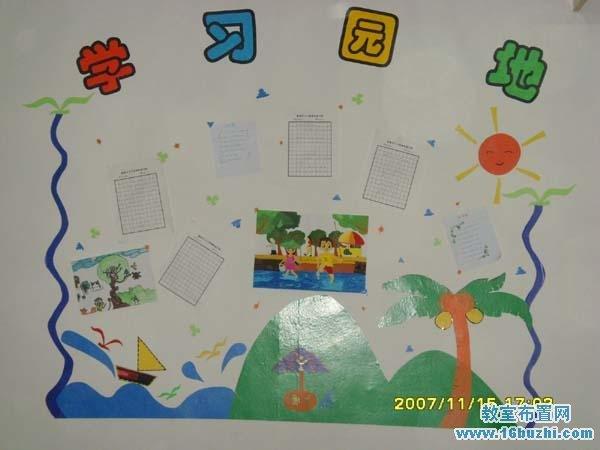 小学五年级学习园地布置图片_教室布置网