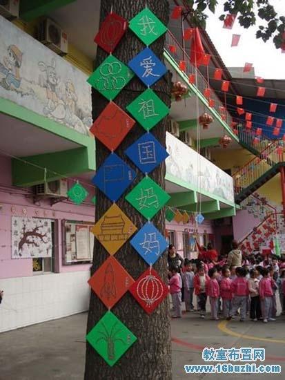 国庆节幼儿园室外环境布置