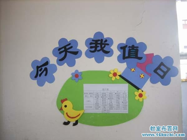 小学班级卫生角布置:今天我值日_教室布置网图片