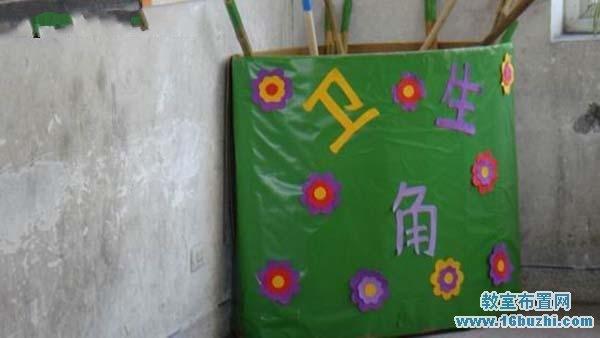 教室卫生角布置设计图片