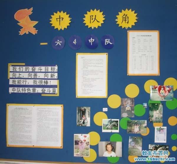 六年级中队角设计图片_教室布置网