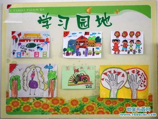 幼儿园学习园地布置图片