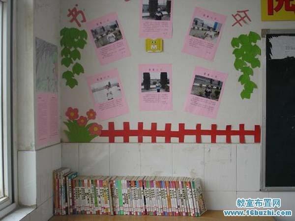 初一教室图书角设计图片