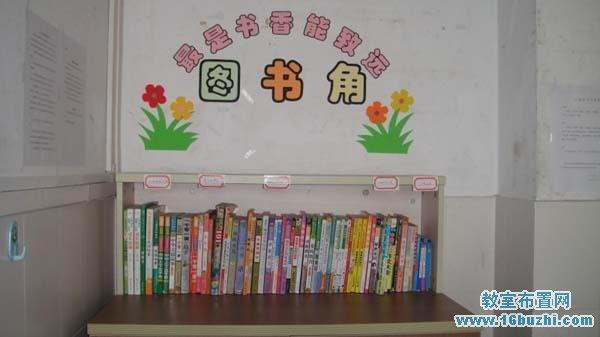 初二班级图书角布置