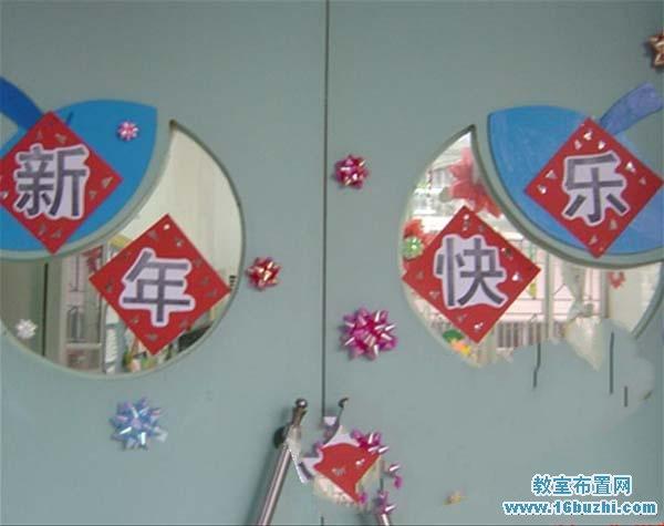 幼儿园元旦教室门窗装饰:新年快乐
