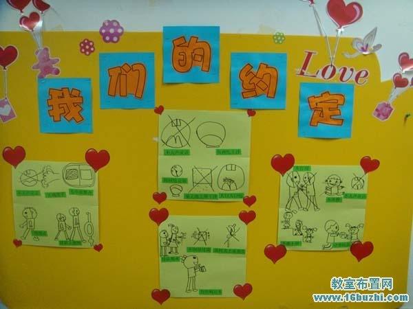 幼儿园中班班级公约图片