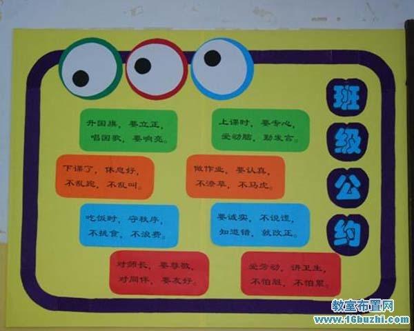 幼儿园小班班级公约布置