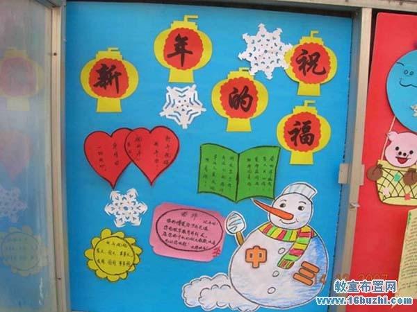 幼儿园中班元旦宣传展板设计:新年的祝福