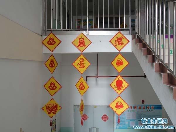 幼儿园春节楼道环境布置:十二生肖挂饰