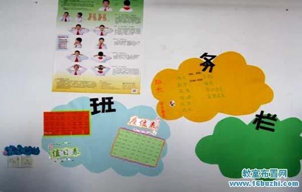 小学教室墙面班务栏布置