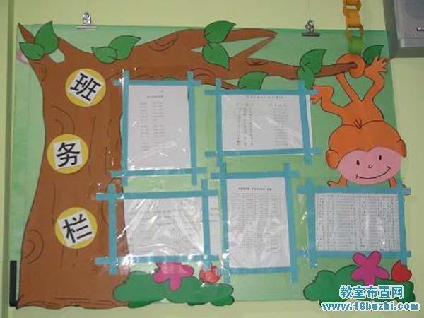 幼儿园班务栏布置_教室布置网