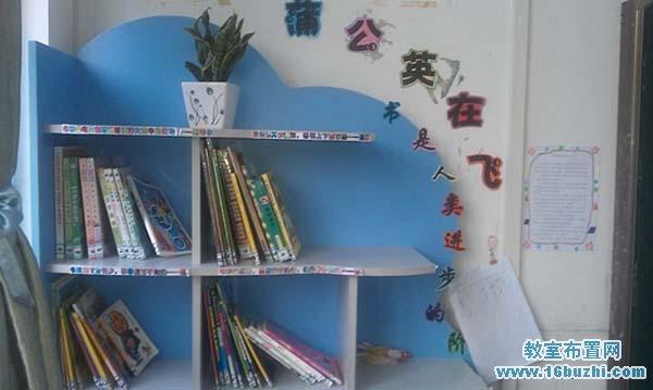 初中教室图书角布置