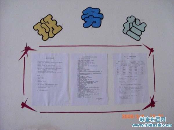 七年级简单漂亮的班务栏设计_教室布置网